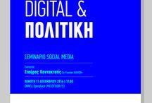 """Σεμινάριο της Πολιτικής Ακαδημίας ΟΝΝΕΔ με θέμα: """"Digital & Πολιτική"""". / Σεμινάριο social media στα κεντρικά γραφεία της ΟΝΝΕΔ, την Πέμπτη 11 Δεκεμβρίου 2014."""