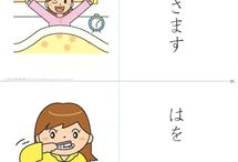 reading practise japan