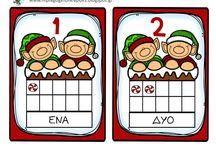 Χριστούγεννα για νηπιαγωγείο