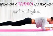 Упражнения для похудения/фитнес/спорт