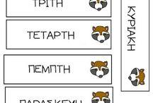 ΤΣΕΣΤΕΡ