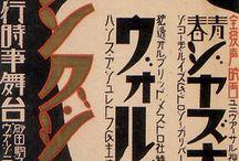 日本のポスター