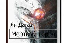 Киберпанк / Доска о киберпанке и всём, что с ним связано: арты, книги, фильмы и аниме в этом жанре