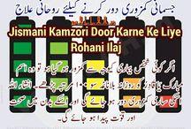 Jismani Kamzori Door Karne Ki Dua-Dua For Laziness From Quran