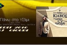 New promo song... Πάνος Κιάμος - Πάνω Στο Τζάμι (Εdit 2016 by dj giouri)