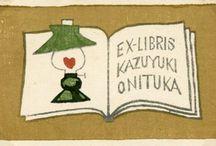蔵書票 Ex libris