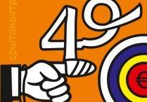 Πατρινο Καρναβαλι :ΑΠΑΝΤΗΣΕΙΣ ΘΕΜΑΤΩΝ 49ου ΚΡΥΜΜΕΝΟΥ ΘΗΣΑΥΡΟΥ