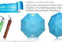 Promotional Umbrella ร่มพรีเมี่ยม / Promotional Umbrella ร่มพรีเมี่ยม 0-2175-6100 rdumbrellaservice@gmail.com