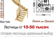 Винтовые лестницы / Винтовые лестницы по очень низким ценам