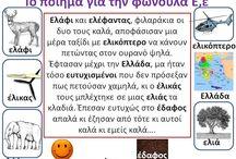 Γλώσσα-γράμματα