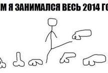 Смекуечки / Разный юмор