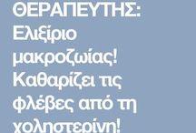 ΧΟΛΗΣΤΕΡΙΝΗ