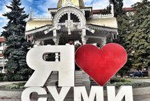 Sumy / Сумы являются городом областного подчинения, административным, экономическим и культурным центром Сумской области.