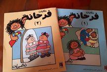 كتب أطفال Arabic books for kids / حكايتي حكيتها مدونة عن كتب الأطفال العربية