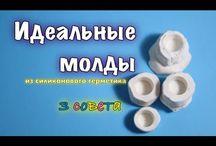 Создание молдов, слепков из силикона
