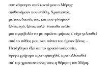 Poetry / Ποίηση