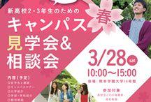 【季節】春