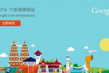 Google Taiwan 2014 Elections Website - Advertising & Design / Google Taiwan 2014 elections website - advertising & design