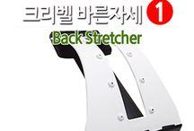 목허리 스트레처(neck and  back stretcher)