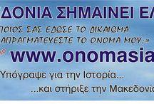 Η ΜΑΚΕΔΟΝΙΑ ΣΗΜΑΙΝΕΙ ΕΛΛΑΔΑ!!!!Macedonia=GREECE FOREVER!!!