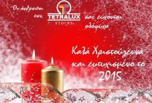 ΧΡΙΣΤΟΥΓΕΝΝΑ / Ευχές για Υγεία Αισιοδοξία Δημιουργία απο www.tetraluxstores.gr
