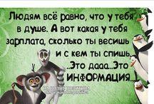It's time to laugh )) /    http://goo.gl/StijMQ