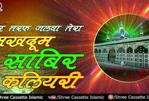Har Taraf Jalwa Tera Makhdoom Sabir Kaliyari | Aslam Akram Sabri | Kaliyar Sharif Sabir Piya
