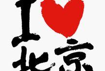 I Heart Styles