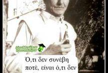 Νίκος Καζατζακης