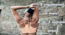 гимнастика Воробьева
