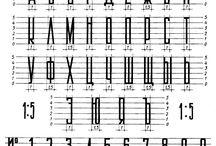 арх. шрифты
