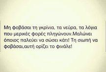 Λογια .