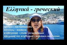 учим греческий