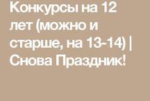 ух какие развлечения;)))