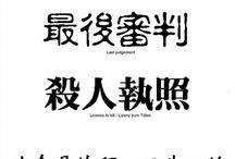 Chinese saying tattoos