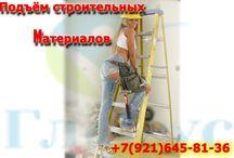 #подъём стройматериалов