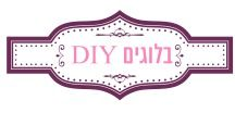 DIYבלוגים ישראלים בנושאי יצירה ו / כל מה שקשור ליצירות והדרכות איך לעשות דברים
