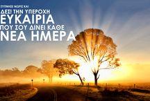 My Forever opportunity / Παγκόσμια Επιχείρηση για όλους  www.ngkariera.com
