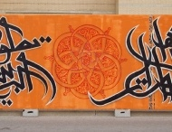 Calligraphic Art  / Arabic and other calligraphic artwork.   / by Kiss Therain