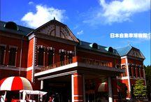 MMJ / 日本自動車博物館所蔵のクルマや博物館の様子など