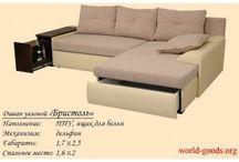 Мягкая мебель /