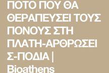 ΖΕΛΑΤΙΝΗ ΚΑΤΑ ΠΟΝΩΝ