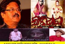 Ollywood / Ollywood - the film industry of Odisha  Catch all the updates and gossips of odia film industry instantly
