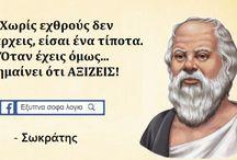 Αρχαιοι Φιλοσοφοι