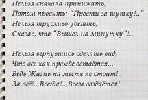 Цитаты, стихи