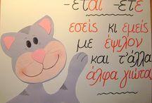 ιδεες αλα ελληνικα