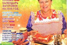 Журналы по кулинарии.
