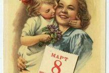 мама и 8 марта