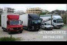 μεταφορικη θεσσαλονικη - 213 0089158