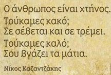Greek Ones